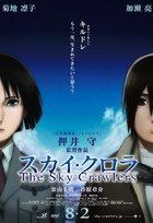 Affiche miniature du film The Sky Crawlers, l'armée du ciel