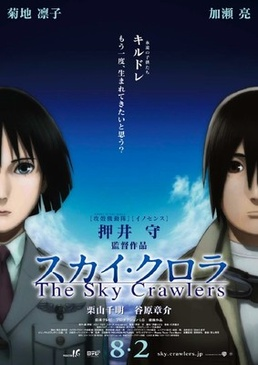 Affiche du film The Sky Crawlers, l'armée du ciel